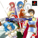 Tear Ring Saga: Yutona Eiyuu Senki (PlayStation)