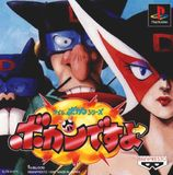 Time Bokan Series: Bokan Desu Yo (PlayStation)