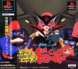 Time Bokan Series: Bokan to Ippatsu! Doronbo (PlayStation)
