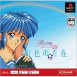 Tokimeki Memorial Drama Series Vol. 1: Nijiiro no Seisyun (PlayStation)