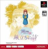 Tokimeki Memorial Drama Series Vol. 3: Tabidachi no Uta (PlayStation)