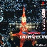 Tokyo Dungeon (PlayStation)