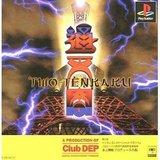 Two-Tenkaku (PlayStation)