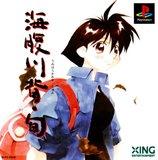 Umihara Kawase Shun (PlayStation)