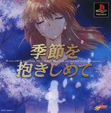 Yarudora Series Vol. 2: Kisetsu o Dakishimete (PlayStation)