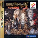 Akumajo Dracula X Gekka no Yasoukyoku (Saturn)