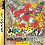 Cyberbots: Fullmetal Madness (Saturn)