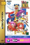 Game Tengoku: The Game Paradise! -- Gokuraku Pack (Saturn)
