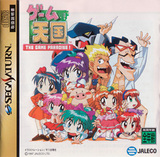 Game Tengoku: The Game Paradise! (Saturn)