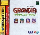 Grandia Digital Museum (Saturn)