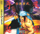 Outlaws of the Lost Dynasty Suiko-Enbu -Fuun Saiki- (Saturn)