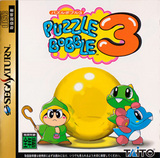 Puzzle Bobble 3 (Saturn)