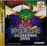 Salamander Deluxe Pack Plus (Saturn)