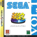 Sega Ages: Memorial Selection Vol. 1 (Saturn)