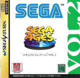 Sega Ages: Memorial Selection Vol. 2 (Saturn)