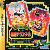 Sega Ages: Syukudai ga Tant-R (Saturn)