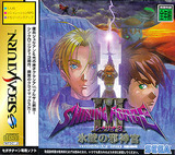 Shining Force III Scenario 1: Outo no Kyojin (Saturn)