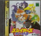 Slayers Royal (Saturn)