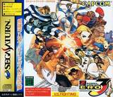 Street Fighter Zero 3 -- w/RAM (Saturn)