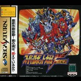 Super Robot Wars F (Saturn)