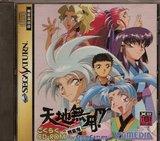 Tenchi Muyo! Ryoohki Gokuraku CD-ROM For Sega Saturn (Saturn)