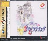 Tokimeki Memorial Drama Series Vol. 2: Irodori no Lovesong (Saturn)