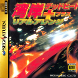 Wangan Dead Heat + Real Arrange (Saturn)