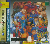 X-Men vs. Street Fighter w/RAM (Saturn)