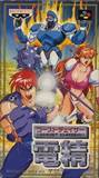 Ghost Chaser Densei (Super Famicom)