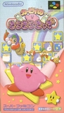 Kirby no Kirakira Kizzu (Super Famicom)