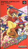 Popful Mail (Super Famicom)