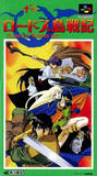 Record of Lodoss War (Super Famicom)