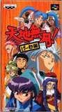 Tenchi Muyo! Game-Hen (Super Famicom)