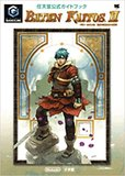 Baten Kaitos Origins -- Japanese Strategy Guide (guide)