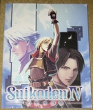 The Art of Suikoden IV (guide)