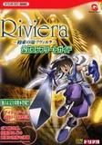 Yakusoku no Chi: Riviera -- Strategy Guide (guide)