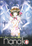 Amazing Nurse Nanako: The Last Spiral (DVD)