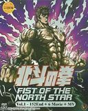 Fist of the North Star Complete Collection (DVD)