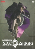 Ghost In The Shell: Stand Alone Complex: 2nd Gig: Box Set (DVD)
