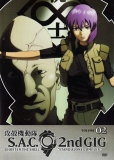 Ghost In The Shell: Stand Alone Complex: 2nd Gig: Vol.02 (DVD)