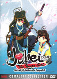 Jubei-chan the Ninja Girl: The Secret of the Lovely Eyepatch: Complete Collection (DVD)