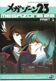 Megazone 23 Part 1 (DVD)