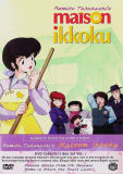 Rumiko Takahashi's Maison Ikkoku: Collector's DVD Box Set Vol.1 (DVD)