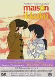 Rumiko Takahashi's Maison Ikkoku: Collector's DVD Box Set Vol.4 (DVD)