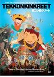 Tekkon Kinkreet (DVD)