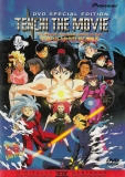 Tenchi the Movie: Tenchi Muyo in Love (DVD)