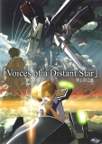 Voices of a Distant Star (DVD)