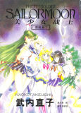 Sailor Moon Naoko Takeuchi Manga Art Book Volume III (Naoko Takeuchi)