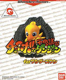 Chocobo no Fushigi na Dungeon (Bandai WonderSwan)