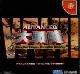 Advanced Daisenryaku 2001 (Dreamcast)